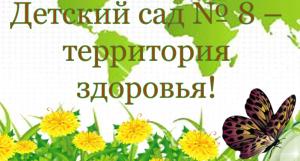 territoriya-zdorovya